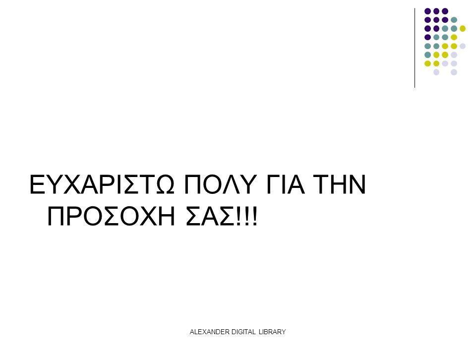ALEXANDER DIGITAL LIBRARY ΕΥΧΑΡΙΣΤΩ ΠΟΛΥ ΓΙΑ ΤΗΝ ΠΡΟΣΟΧΗ ΣΑΣ!!!