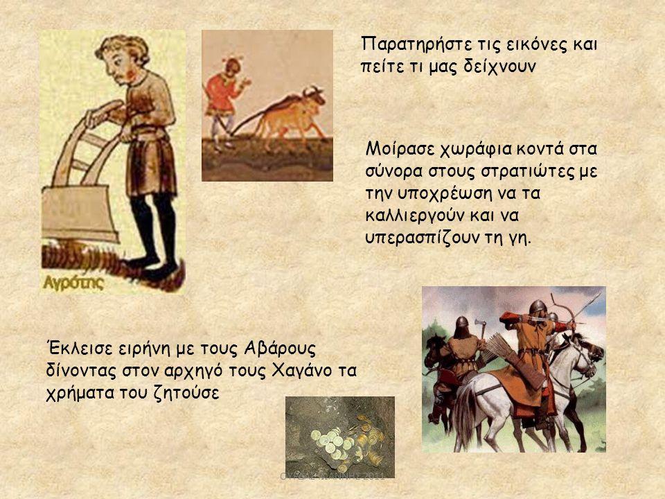 Μοίρασε χωράφια κοντά στα σύνορα στους στρατιώτες με την υποχρέωση να τα καλλιεργούν και να υπερασπίζουν τη γη. Έκλεισε ειρήνη με τους Αβάρους δίνοντα