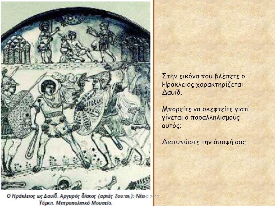 Στην εικόνα που βλέπετε ο Ηράκλειος χαρακτηρίζεται Δαυίδ. Μπορείτε να σκεφτείτε γιατί γίνεται ο παραλληλισμούς αυτός; Διατυπώστε την άποψή σας ΟΥΡΔΑΣ