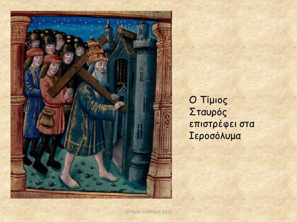Ο Τίμιος Σταυρός επιστρέφει στα Ιεροσόλυμα ΟΥΡΔΑΣ ΙΩΑΝΝΗΣ 2011