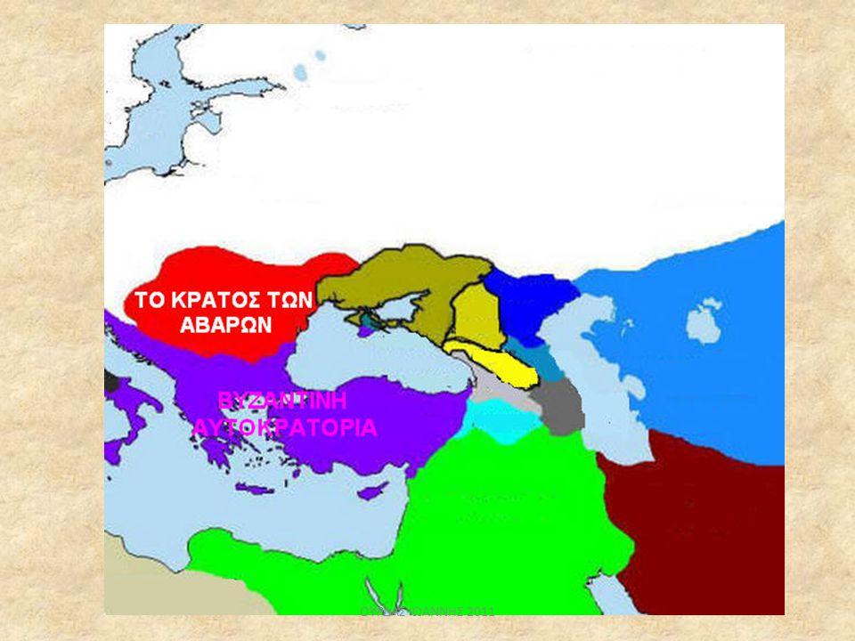 Ποιοι λαοί απειλούν την αυτοκρατορία την εποχή αυτή; Και ποιες περιοχές απειλούν Οι Άβαροι απειλούν την Ευρώπη Οι Πέρσες απειλούν την Ασία ΟΥΡΔΑΣ ΙΩΑΝΝΗΣ 2011