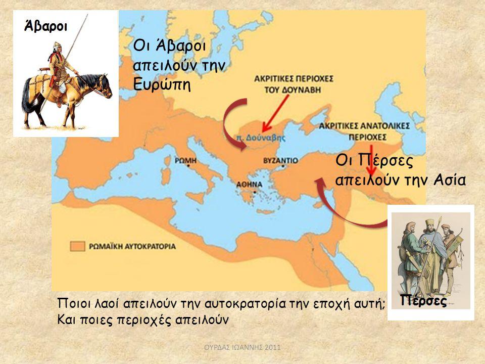 Ποιοι λαοί απειλούν την αυτοκρατορία την εποχή αυτή; Και ποιες περιοχές απειλούν Οι Άβαροι απειλούν την Ευρώπη Οι Πέρσες απειλούν την Ασία ΟΥΡΔΑΣ ΙΩΑΝ