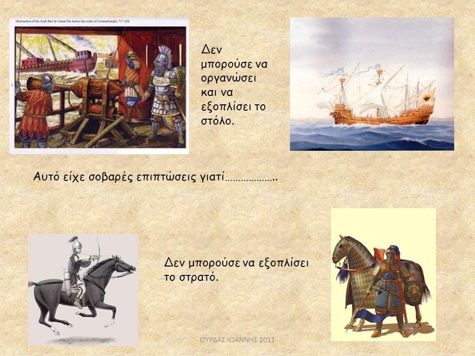 «Παραδώστε μας την Πόλη,γιατί δεν έχετε καμιά ελπίδα να σωθείτε, εκτός αν γίνετε ψάρια και διαφύγετε κολυμπώντας ή πουλιά και πετάξετε στον ουρανό Η προκλητική αυτή στάση των εχθρών πείσμωσε τους Βυζαντινούς υπερασπιστές οι οποίοι με αυτοθυσία πολέμησαν, απέκρουσαν τις επιθέσεις των εχθρών και βύθισαν με τα πλοία τους τα πλοία των Αβάρων.