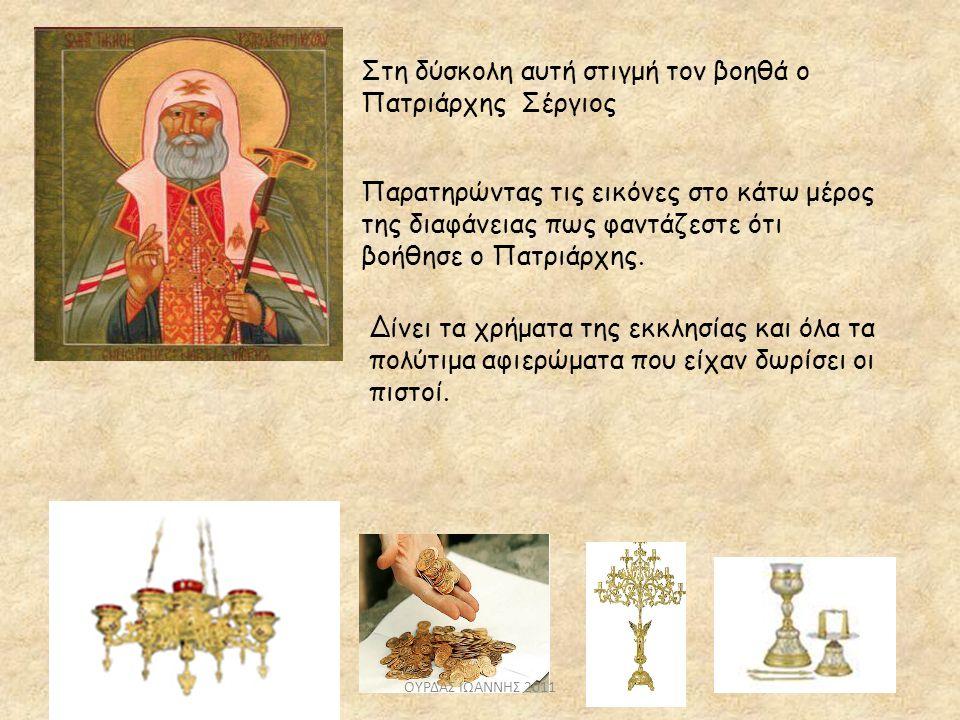 Στη δύσκολη αυτή στιγμή τον βοηθά ο Πατριάρχης Σέργιος Παρατηρώντας τις εικόνες στο κάτω μέρος της διαφάνειας πως φαντάζεστε ότι βοήθησε ο Πατριάρχης.
