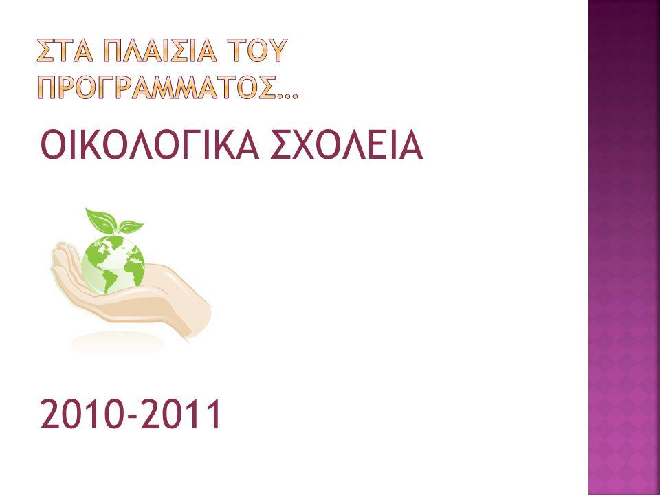 ΟΙΚΟΛΟΓΙΚΑ ΣΧΟΛΕΙΑ 2010-2011