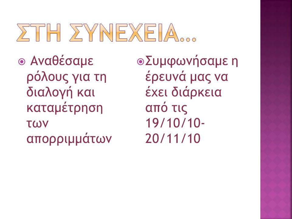  Αναθέσαμε ρόλους για τη διαλογή και καταμέτρηση των απορριμμάτων  Συμφωνήσαμε η έρευνά μας να έχει διάρκεια από τις 19/10/10- 20/11/10