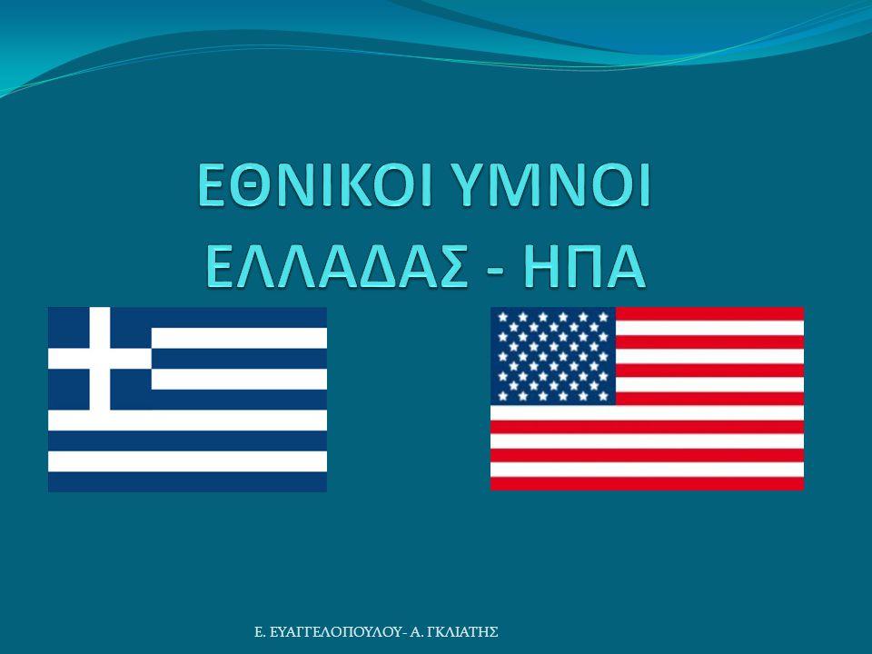 Ε. ΕΥΑΓΓΕΛΟΠΟΥΛΟΥ- Α. ΓΚΛΙΑΤΗΣ