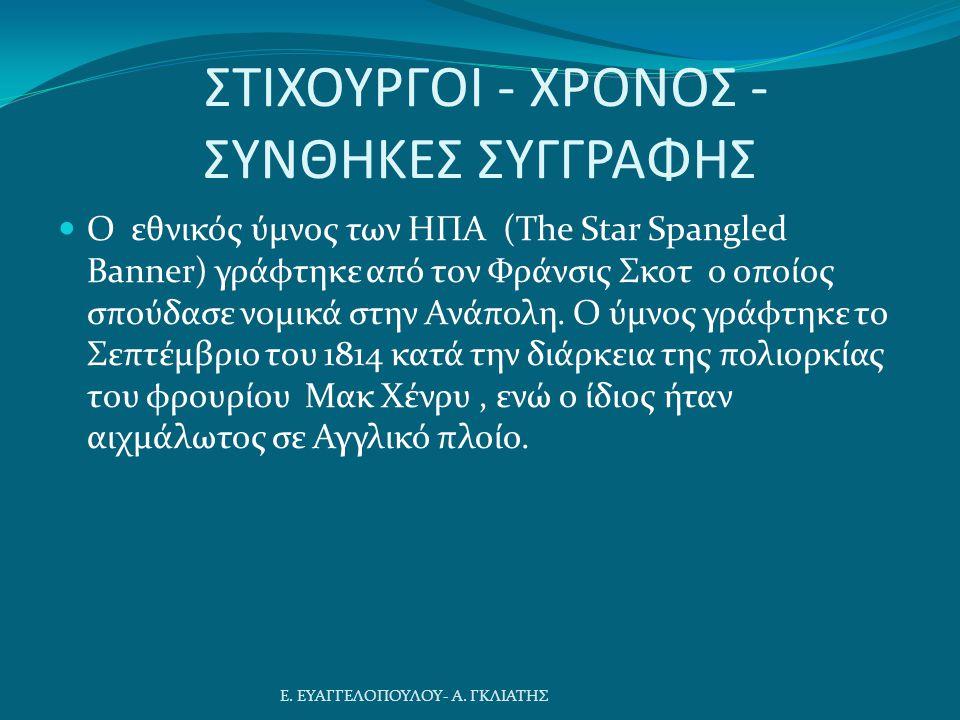 ΣΤΙΧΟΥΡΓΟΙ - ΧΡΟΝΟΣ - ΣΥΝΘΗΚΕΣ ΣΥΓΓΡΑΦΗΣ Ο εθνικός ύμνος των ΗΠΑ (The Star Spangled Banner) γράφτηκε από τον Φράνσις Σκοτ ο οποίος σπούδασε νομικά στην Ανάπολη.