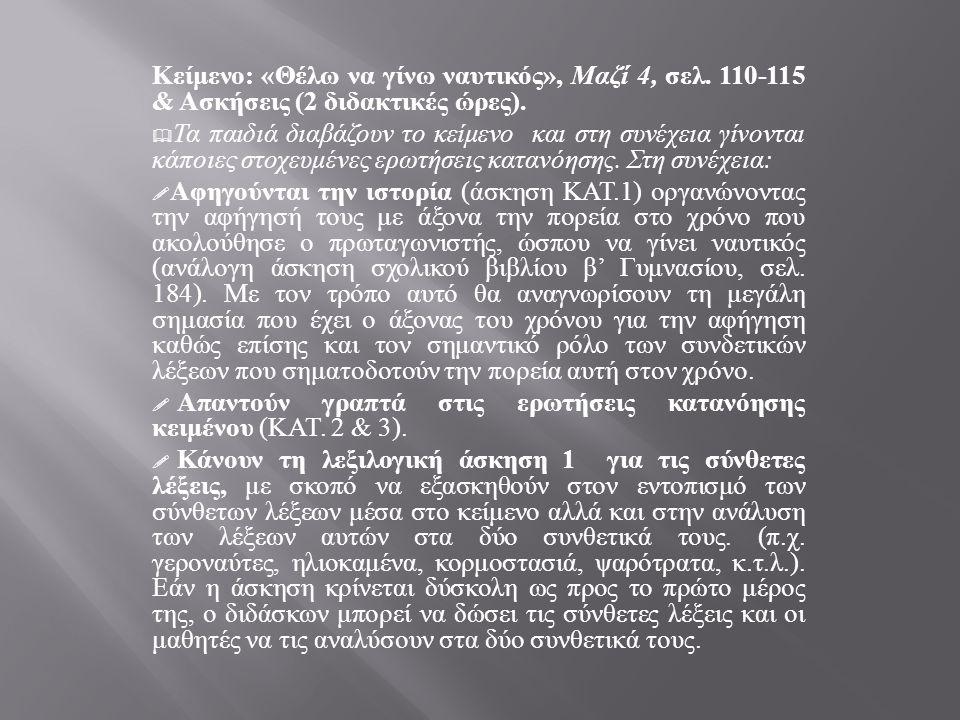 Κείμενο : « Θέλω να γίνω ναυτικός », Μαζί 4, σελ. 110-115 & Ασκήσεις (2 διδακτικές ώρες ).