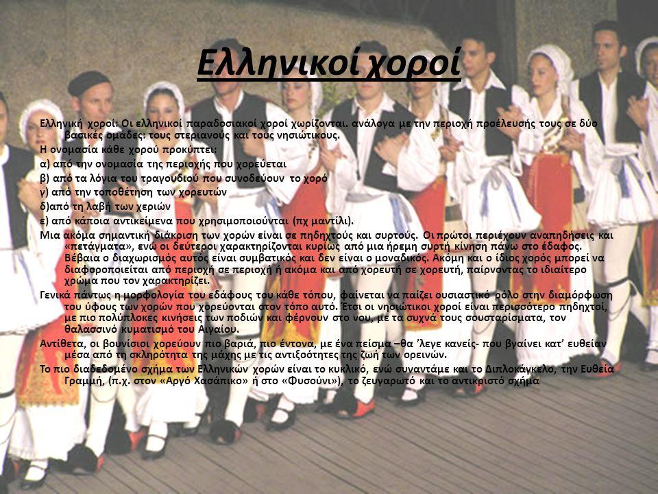 Ελληνικοί χοροί Ελληνική χοροί: Οι ελληνικοί παραδοσιακοί χοροί χωρίζονται. ανάλογα με την περιοχή προέλευσής τους σε δύο βασικές ομάδες: τους στεριαν