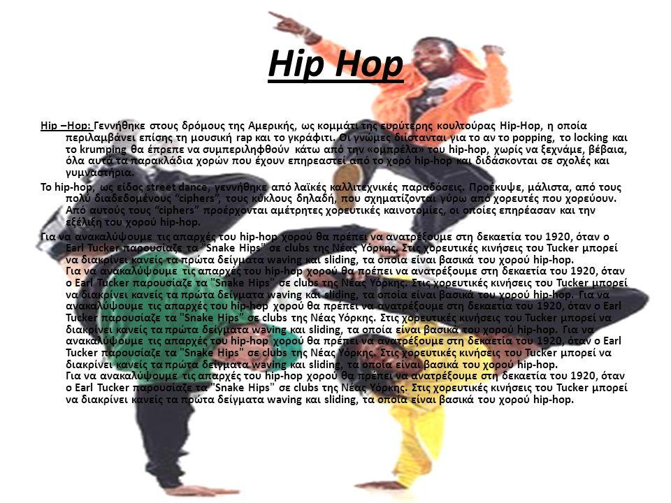 Hip Hop Hip –Hop: Γεννήθηκε στους δρόμους της Αμερικής, ως κομμάτι της ευρύτερης κουλτούρας Hip-Hop, η οποία περιλαμβάνει επίσης τη μουσική rap και το γκράφιτι.