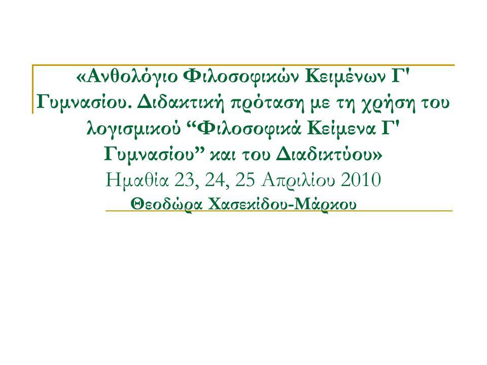 Αρχαία Ελληνική Γλώσσα και Γραμματεία (μετάφραση/πρωτότυπο) ΔΕΠΠΣ :Το μάθημα έχει «ανθρωπογνωστικό και αρχαιογνωστικό σκοπό.