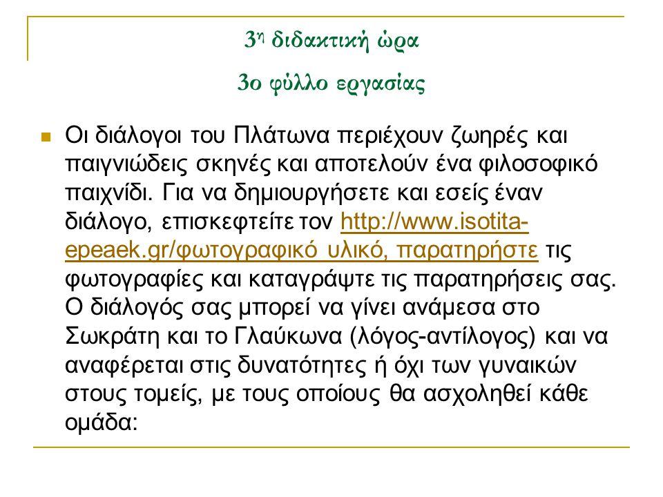 3 η διδακτική ώρα 3ο φύλλο εργασίας Οι διάλογοι του Πλάτωνα περιέχουν ζωηρές και παιγνιώδεις σκηνές και αποτελούν ένα φιλοσοφικό παιχνίδι.