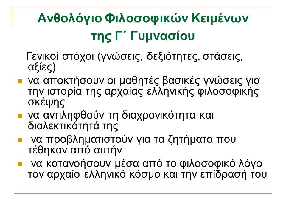 ενδεικτικές δραστηριότητες- θεμελιώδεις έννοιες διαθεματικής προσέγγισης σύνθεση εποπτικών πινάκων με χρήση Η/Υ (Ιστορία- Πληροφορική) οργάνωση συζητήσεων φιλοσοφικής επιχειρηματολογίας διαθεματικές ομαδικές εργασίες για επιδράσεις του αρχαίου ελληνικού στοχασμού στη νεότερη φιλοσοφία, επιστήμη και τέχνη (Ιστορία -Αισθητική Αγωγή), επισήμανση των κεντρικών θέσεων των αρχαίων Ελλήνων φιλοσόφων για τον κόσμο, τον άνθρωπο κα.