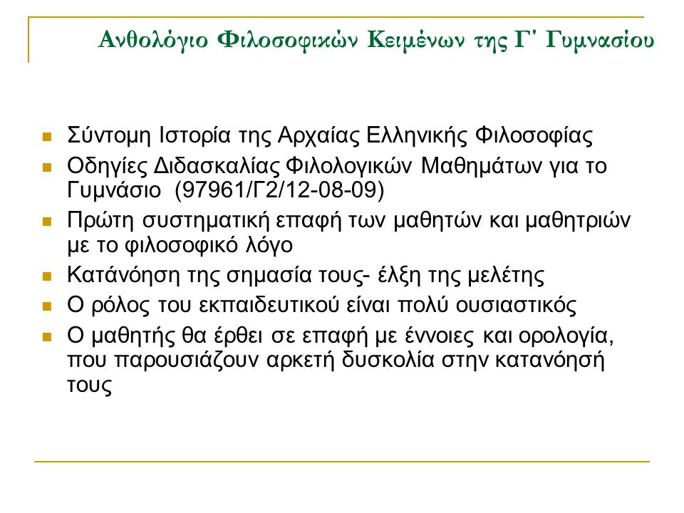 Σύνδεση του διδακτικού εγχειριδίου με το λογισμικό Φιλοσοφικά Κείμενα Γ Γυμνασίου εισαγωγικά σημειώματα -πληροφορίες για τους αρχαίους Έλληνες φιλοσόφους - συνοπτική παρουσίαση των κύριων σημείων της φιλοσοφικής τους σκέψης χρονολόγιο γλωσσάρι για κάθε ενότητα (Προσωκρατικοί, Σοφιστές, Σωκράτης, Πλάτωνας, Αριστοτέλης, Κυνικοί, Επικούρειοι, Στωικοί, Σκεπτικοί, Νεοπλατωνικοί) προσφέρεται πλούσιο πολυμεσικό υλικό, ασκήσεις και δραστηριότητες, συλλογή πηγών και εικόνων, σύνδεσμοι με το διαδίκτυο, βιβλιογραφία