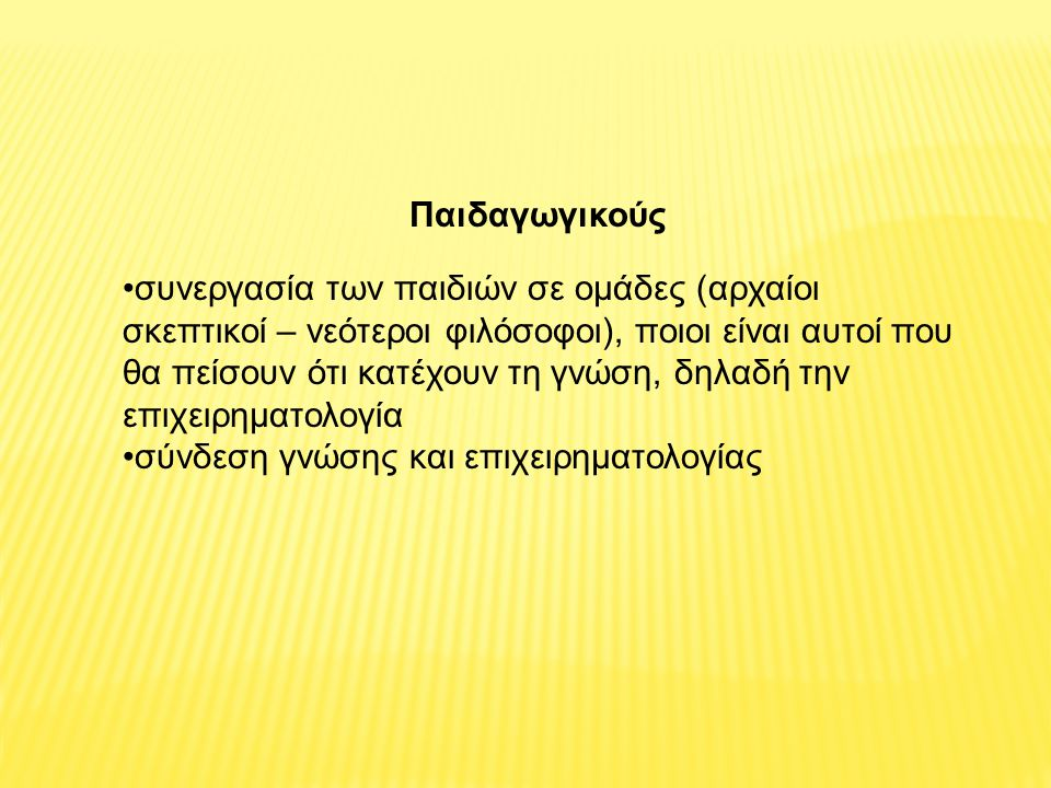 Γνωστικούς κατανόηση της διαφοράς στην προσέγγιση της γνώσης, Αρχαίος ελληνικός σκεπτικισμός: Κατάργηση της Γνώσης Καρτεσιανός σκεπτικισμός: θεμελίωση
