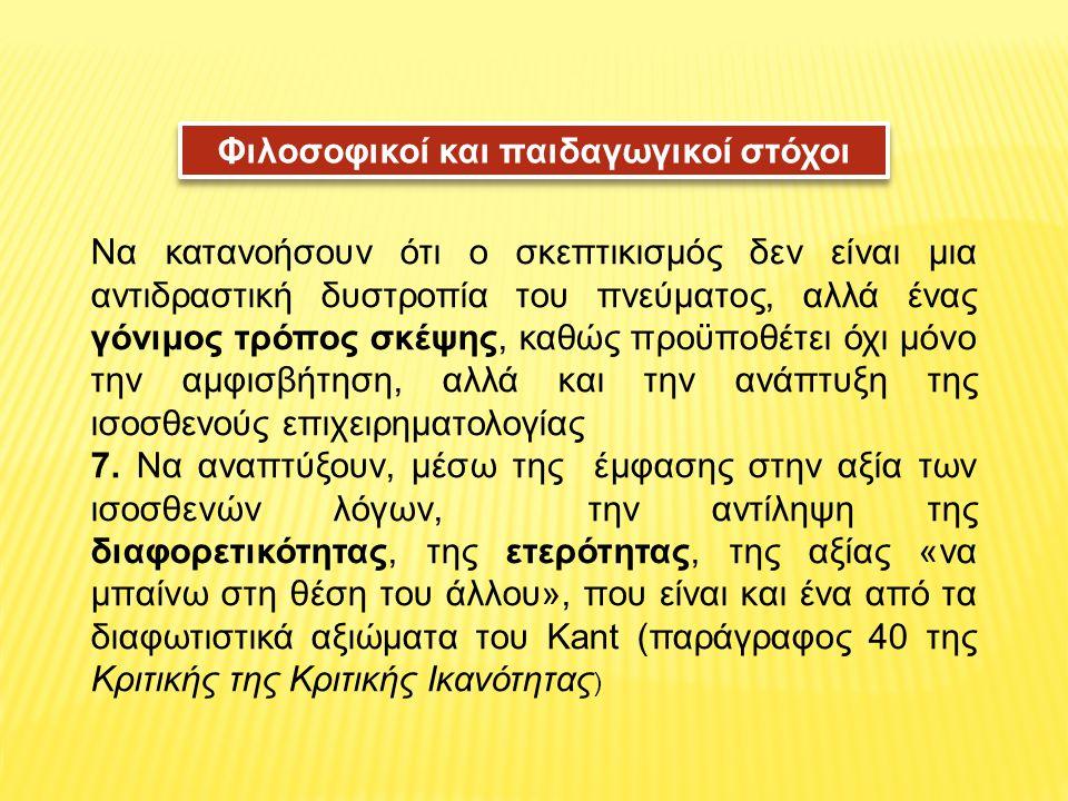 Γνωστικούς κατανόηση της διαφοράς στην προσέγγιση της γνώσης, Αρχαίος ελληνικός σκεπτικισμός: Κατάργηση της Γνώσης Καρτεσιανός σκεπτικισμός: θεμελίωση της Γνώσης και του φιλοσοφικού υποκειμένου Κοινό μεθοδολογικό εργαλείο : Η ΑΜΦΙΒΟΛΙΑ Επίτευξη στόχων