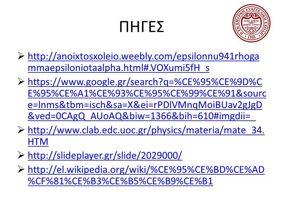 ΠΗΓΕΣ  http://anoixtosxoleio.weebly.com/epsilonnu941rhoga mmaepsiloniotaalpha.html#.VOXumi5fH_s http://anoixtosxoleio.weebly.com/epsilonnu941rhoga mm