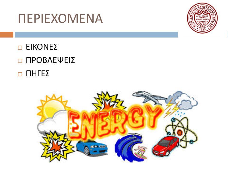 Ο ΟΡΟΣ ΕΝΕΡΓΕΙΑ Κάθε φυσικό σύστημα περιέχει ( ή εναλλακτικά αποθηκεύει ) μία ποσότητα που ονομάζεται ενέργεια.