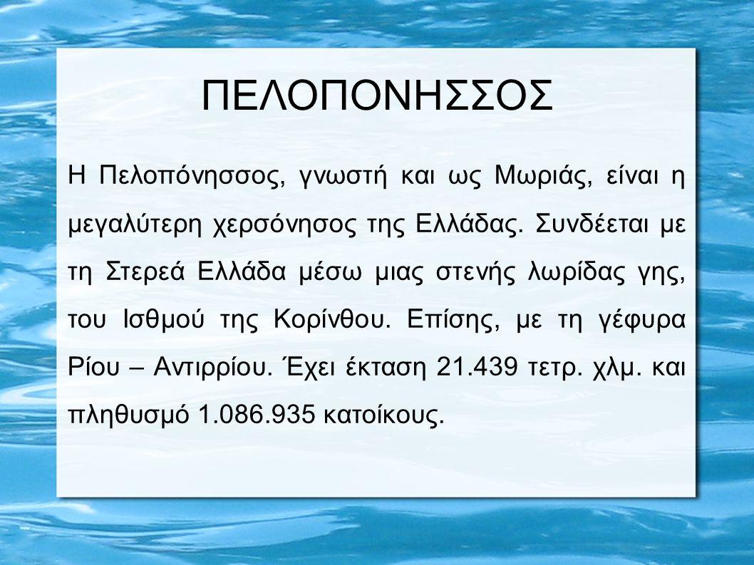 ΠΕΛΟΠΟΝΗΣΣΟΣ Η Πελοπόνησσος, γνωστή και ως Μωριάς, είναι η μεγαλύτερη χερσόνησος της Ελλάδας. Συνδέεται με τη Στερεά Ελλάδα μέσω μιας στενής λωρίδας γ