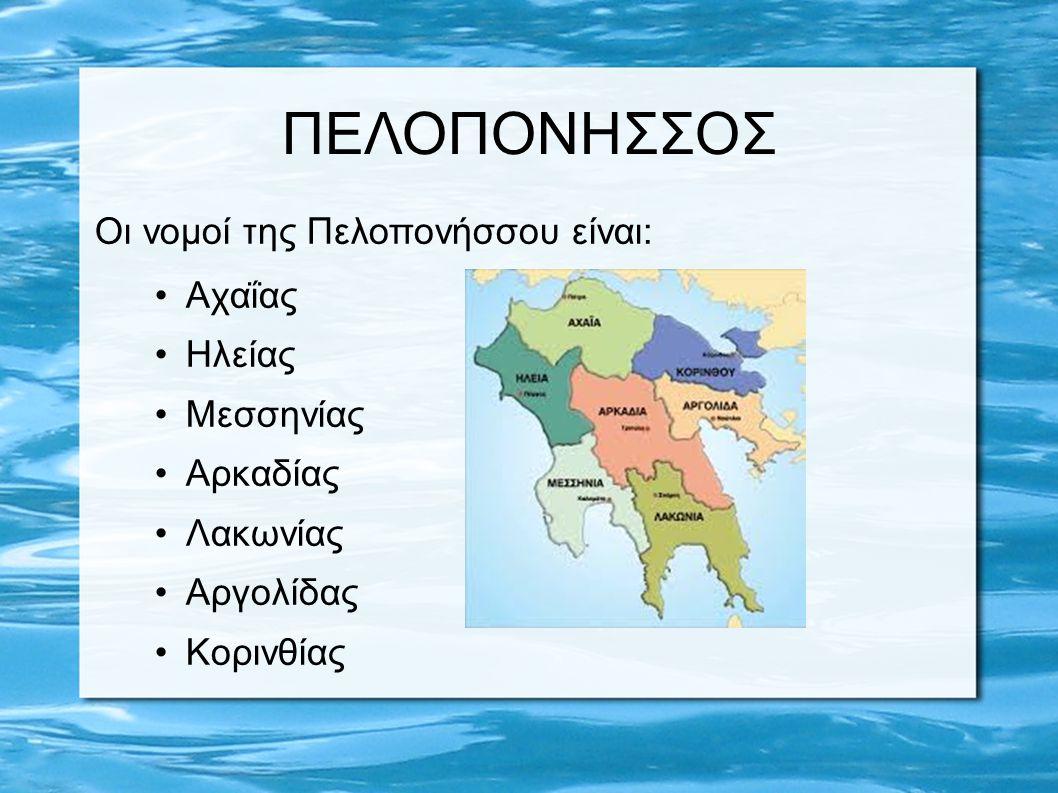 Οι νομοί της Πελοπονήσσου είναι: Αχαΐας Ηλείας Μεσσηνίας Αρκαδίας Λακωνίας Αργολίδας Κορινθίας