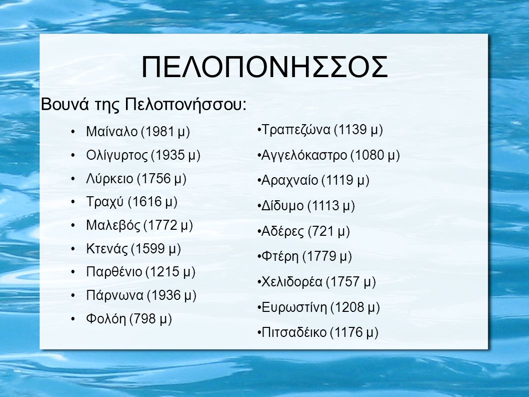 ΠΕΛΟΠΟΝΗΣΣΟΣ Βουνά της Πελοπονήσσου: Μαίναλο (1981 μ) Ολίγυρτος (1935 μ) Λύρκειο (1756 μ) Τραχύ (1616 μ) Μαλεβός (1772 μ) Κτενάς (1599 μ) Παρθένιο (12