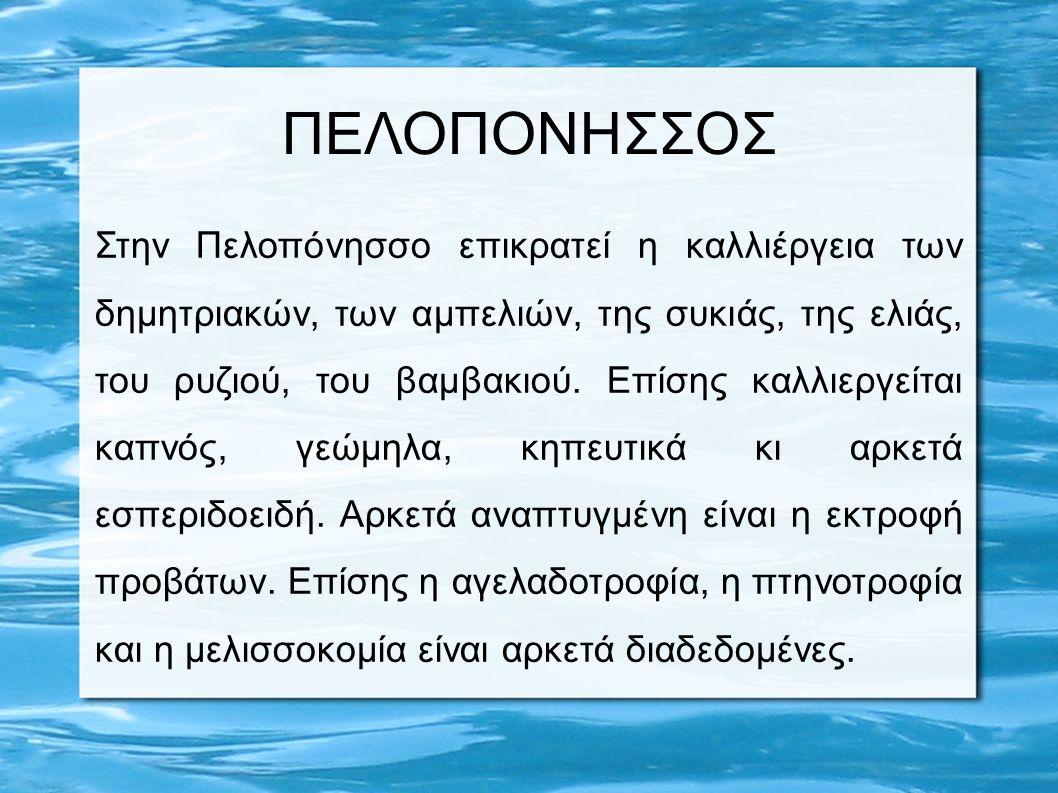 ΠΕΛΟΠΟΝΗΣΣΟΣ Στην Πελοπόνησσο επικρατεί η καλλιέργεια των δημητριακών, των αμπελιών, της συκιάς, της ελιάς, του ρυζιού, του βαμβακιού. Επίσης καλλιεργ