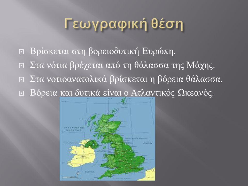  Βρίσκεται στη βορειοδυτική Ευρώπη.  Στα νότια βρέχεται από τη θάλασσα της Μάχης.  Στα νοτιοανατολικά βρίσκεται η βόρεια θάλασσα.  Βόρεια και δυτι