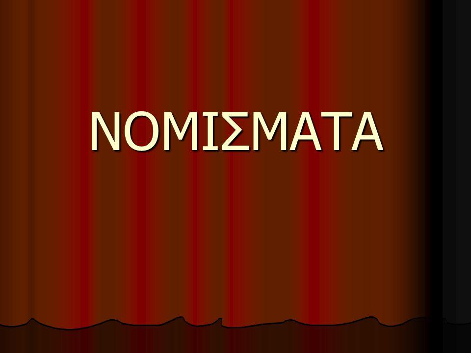 ΝΟΜΙΣΜΑΤΑ