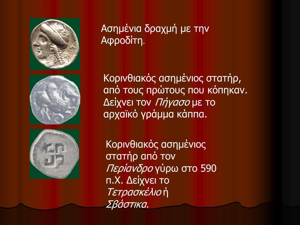 ΝΟΜΙΣΜΑΤΑ ΑΘΗΝΑΣ Η Αθήνα ήταν ανάμεσα στις πρώτες Ελληνικές πόλεις, οι οποίες έκοψαν δικά τους νομίσματα.