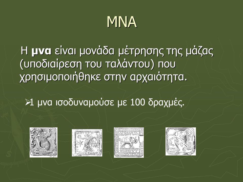 ΣΤΑΤΗΡ Ο στατήρας είναι γνωστός διεθνώς κυρίως ως νόμισμα της βόρειας Ελλάδας και, συγκεκριμένα, της Μακεδονίας.