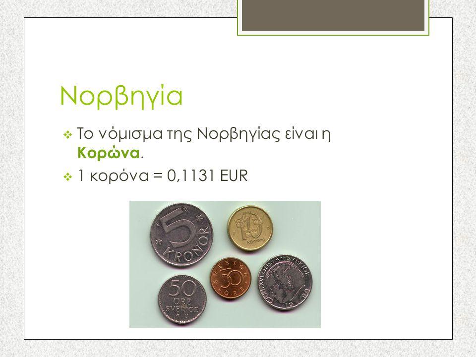 Νορβηγία  Το νόμισμα της Νορβηγίας είναι η Κορώνα.  1 κορόνα = 0,1131 EUR