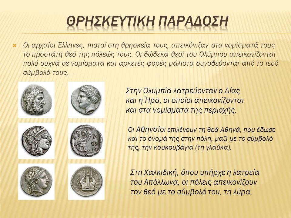  Οι αρχαίοι Έλληνες, πιστοί στη θρησκεία τους, απεικόνιζαν στα νομίσματά τους το προστάτη θεό της πόλεώς τους. Οι δώδεκα θεοί του Ολύμπου απεικονίζον