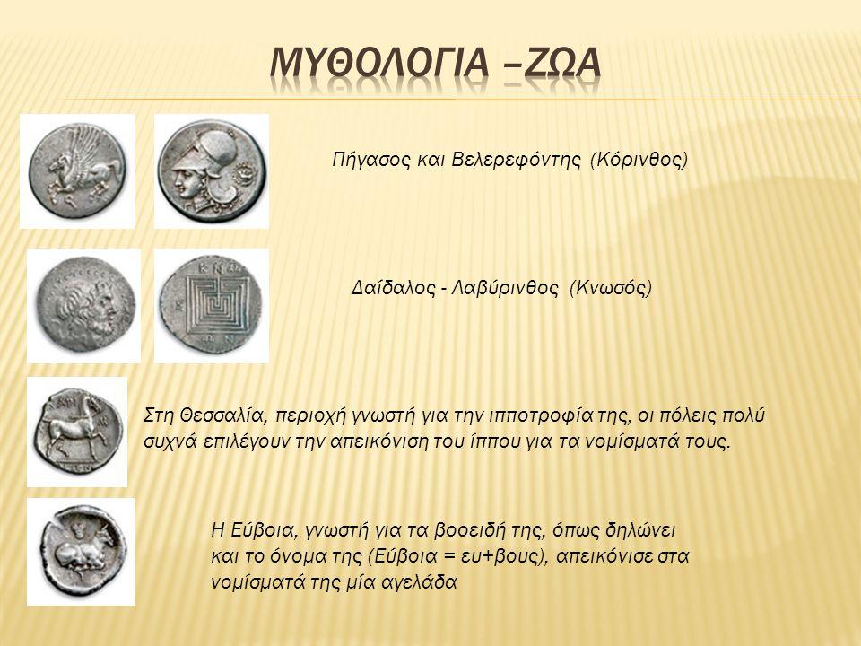 Πήγασος και Βελερεφόντης (Κόρινθος) Δαίδαλος - Λαβύρινθος (Κνωσός) Στη Θεσσαλία, περιοχή γνωστή για την ιπποτροφία της, οι πόλεις πολύ συχνά επιλέγουν