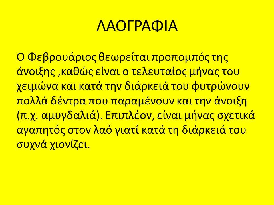 ΕΟΡΤΕΣ Απόκριες: Αποτελούνται από τρεις εβδομάδες μέσα στον Φεβρουάριο.Στην Ελλάδα είναι συνηθισμένο έθιμο να μεταμφιέζονται τα παιδιά.