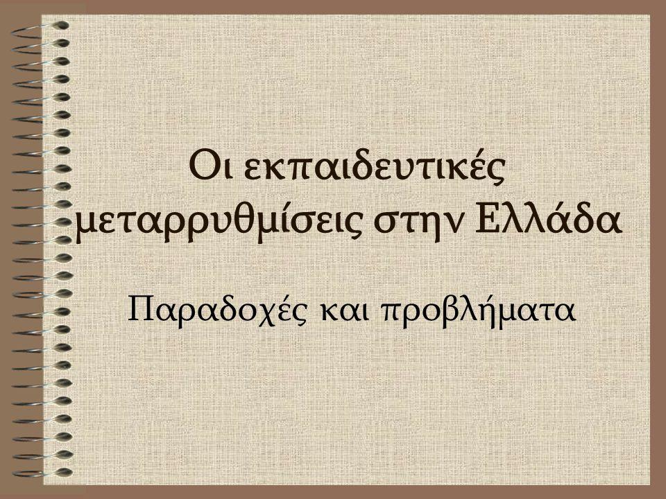 Οι εκπαιδευτικές μεταρρυθμίσεις στην Ελλάδα Παραδοχές και προβλήματα