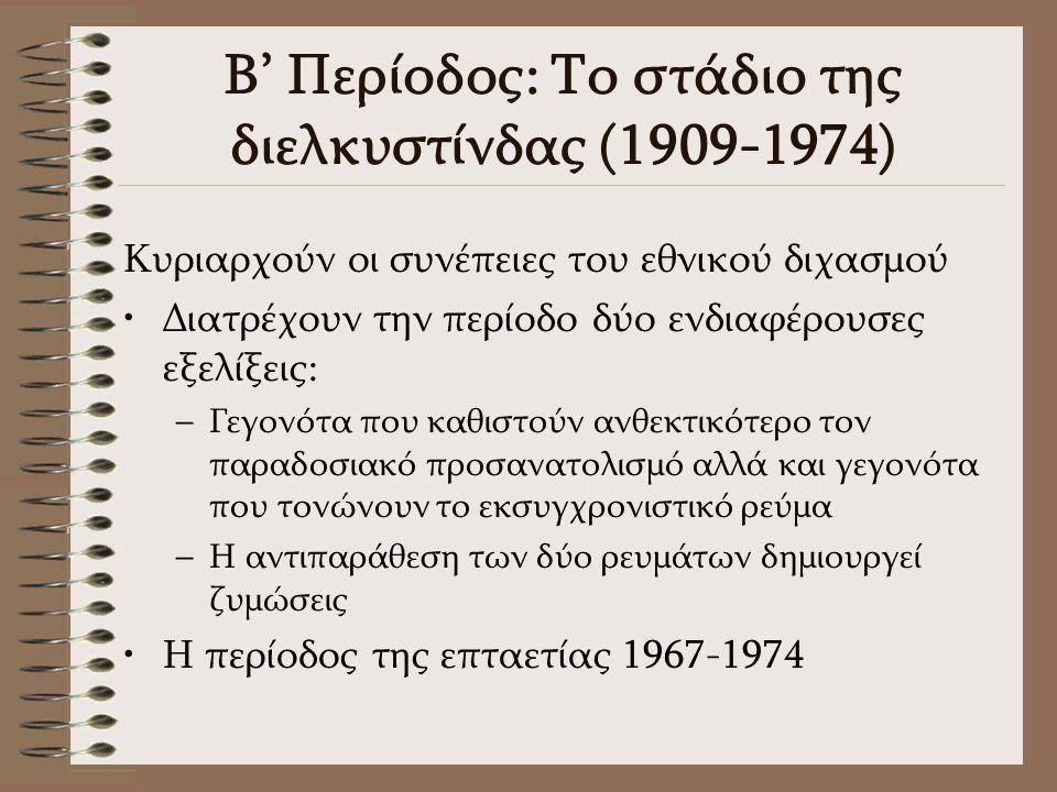 Β' Περίοδος: Το στάδιο της διελκυστίνδας (1909-1974) Κυριαρχούν οι συνέπειες του εθνικού διχασμού Διατρέχουν την περίοδο δύο ενδιαφέρουσες εξελίξεις: –Γεγονότα που καθιστούν ανθεκτικότερο τον παραδοσιακό προσανατολισμό αλλά και γεγονότα που τονώνουν το εκσυγχρονιστικό ρεύμα –Η αντιπαράθεση των δύο ρευμάτων δημιουργεί ζυμώσεις Η περίοδος της επταετίας 1967-1974