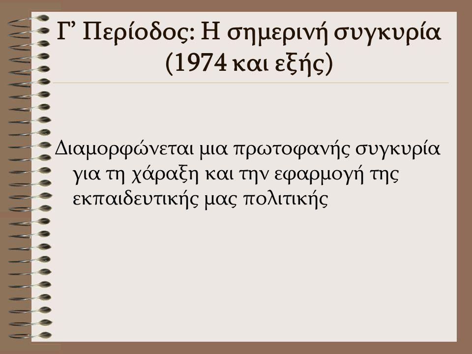 Διαχρονικά δομικά χαρακτηριστικά της ελληνικής εκπαίδευσης Υπερεκπαίδευση Συγκεντρωτισμός Αρχαιογνωστικός προσανατολισμός Υποβάθμιση τεχνικής επαγγελματικής εκπαίδευσης