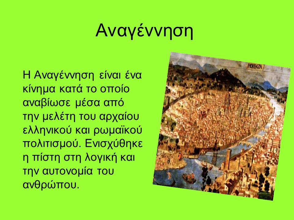 Αναγέννηση Η Αναγέννηση είναι ένα κίνημα κατά το οποίο αναβίωσε μέσα από την μελέτη του αρχαίου ελληνικού και ρωμαϊκού πολιτισμού. Ενισχύθηκε η πίστη
