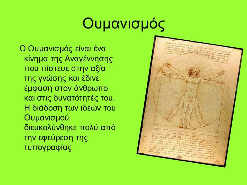 Ουμανισμός Ο Ουμανισμός είναι ένα κίνημα της Αναγέννησης που πίστευε στην αξία της γνώσης και έδινε έμφαση στον άνθρωπο και στις δυνατότητές του. Η δι