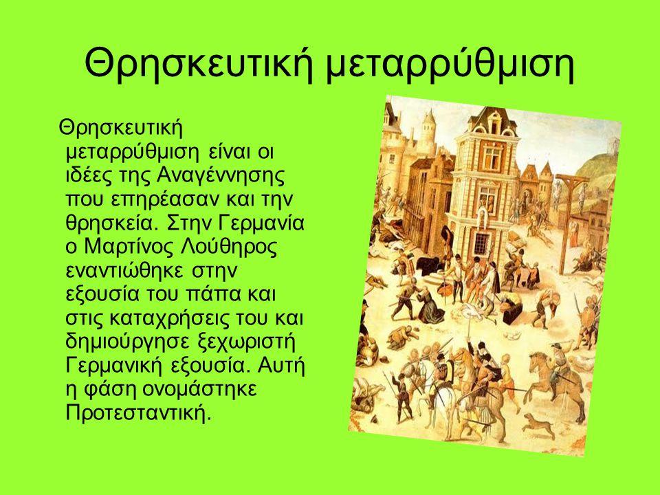 Θρησκευτική μεταρρύθμιση είναι οι ιδέες της Αναγέννησης που επηρέασαν και την θρησκεία. Στην Γερμανία ο Μαρτίνος Λούθηρος εναντιώθηκε στην εξουσία του