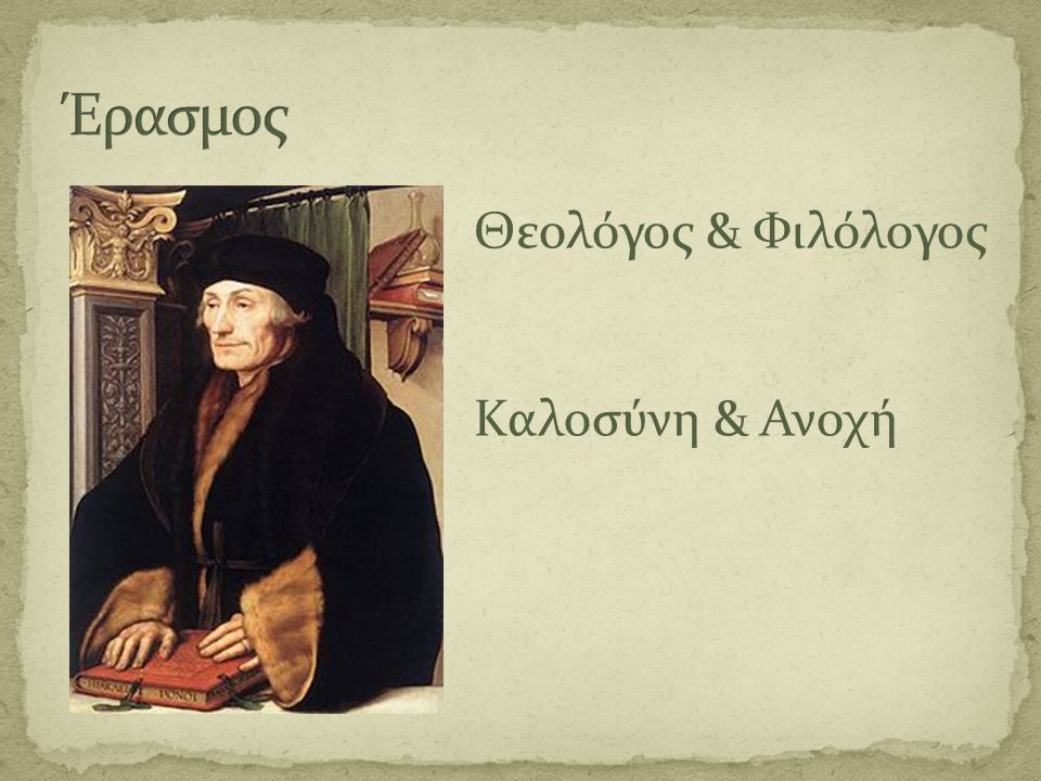 Θεολόγος & Φιλόλογος Καλοσύνη & Ανοχή