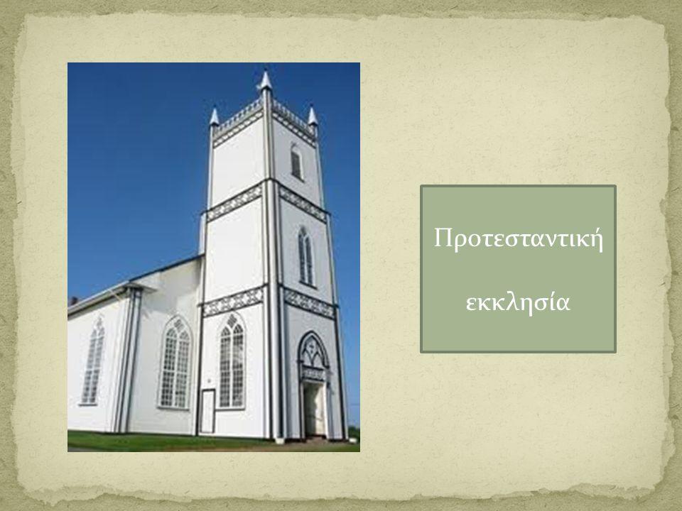 Προτεσταντική εκκλησία