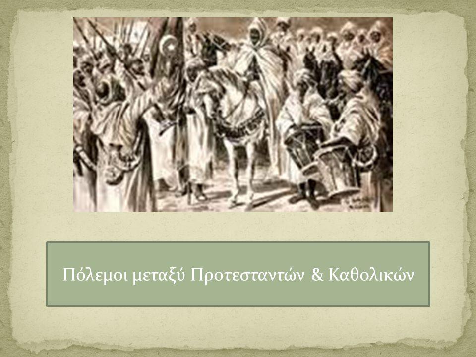 Πόλεμοι μεταξύ Προτεσταντών & Καθολικών