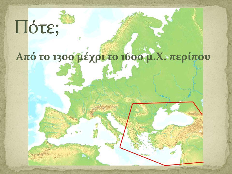 Από το 1300 μέχρι το 1600 μ.Χ. περίπου