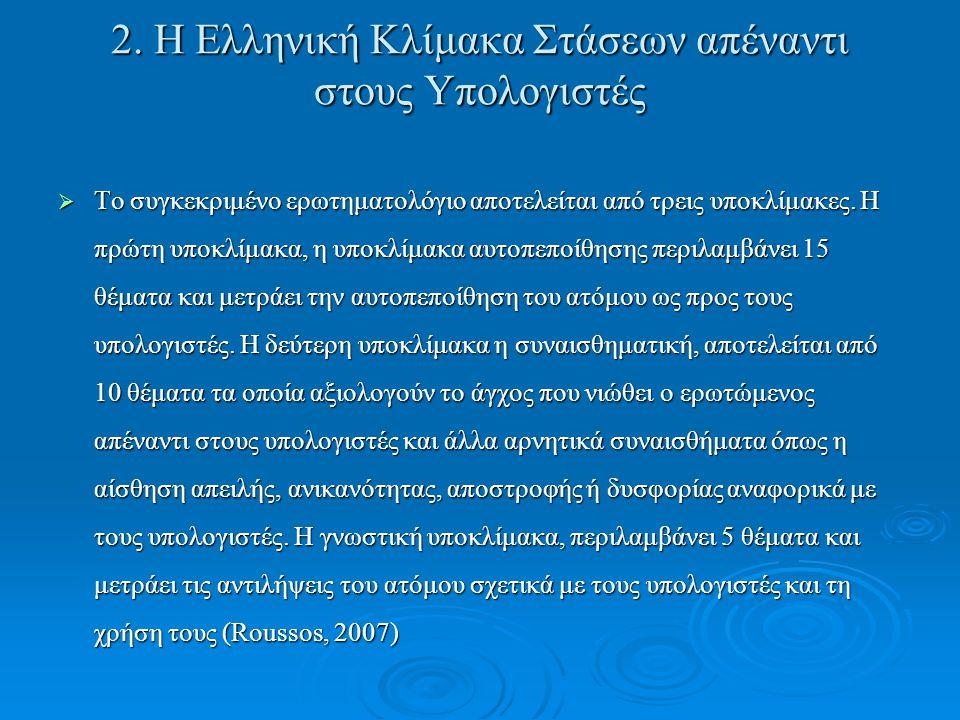 2. Η Ελληνική Κλίμακα Στάσεων απέναντι στους Υπολογιστές  Το συγκεκριμένο ερωτηματολόγιο αποτελείται από τρεις υποκλίμακες. Η πρώτη υποκλίμακα, η υπο
