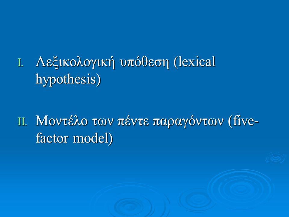 I. Λεξικολογική υπόθεση (lexical hypothesis) II. Μοντέλο των πέντε παραγόντων (five- factor model)