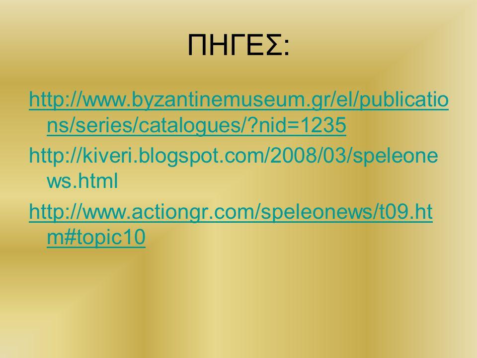 ΠΗΓΕΣ: http://www.byzantinemuseum.gr/el/publicatio ns/series/catalogues/?nid=1235 http://kiveri.blogspot.com/2008/03/speleone ws.html http://www.actio