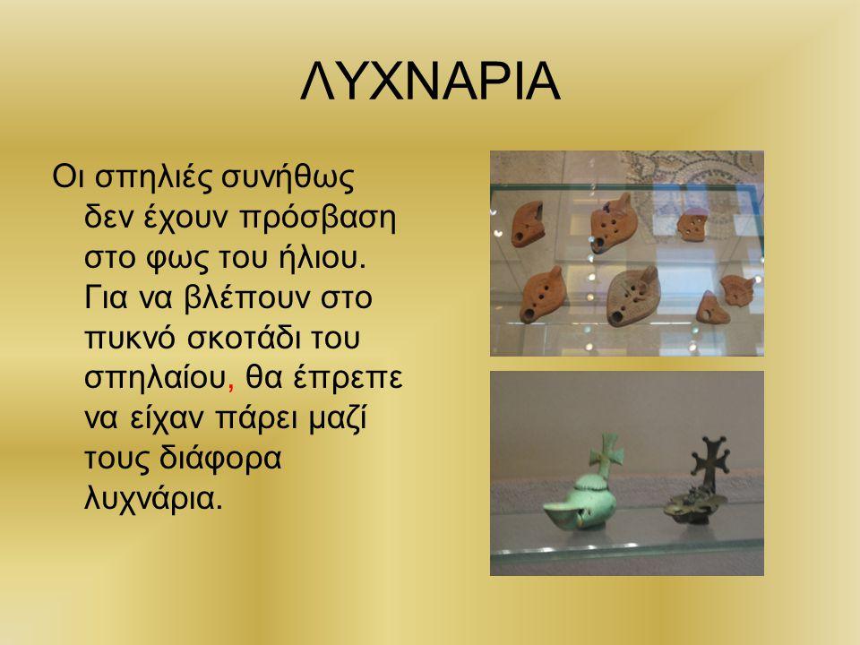 ΣΤΑΥΡΟΙ ΚΑΙ ΦΥΛΑΚΤΑ Την εποχή του Μεσαίωνα βυζαντίου οι άνθρωποι ήταν βαθιά θρησκευόμενοι και σε περιόδους κρίσης και πολέμου απόθεταν όλες τις ελπίδες τους στο θεό.