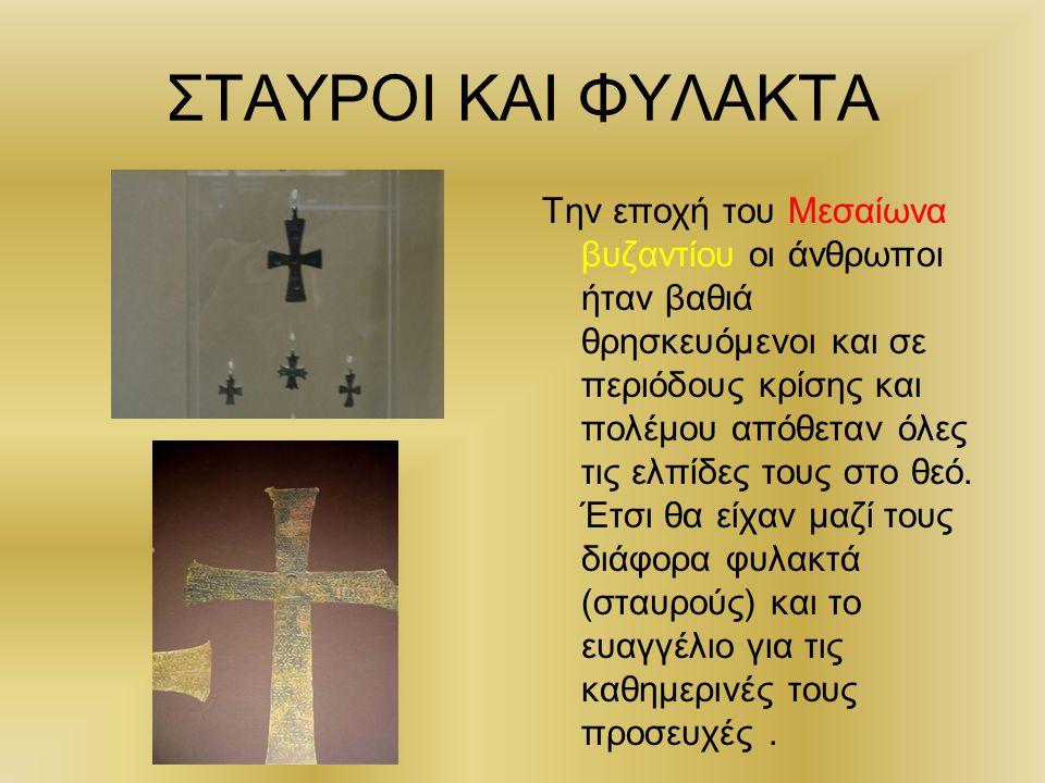 ΣΤΑΥΡΟΙ ΚΑΙ ΦΥΛΑΚΤΑ Την εποχή του Μεσαίωνα βυζαντίου οι άνθρωποι ήταν βαθιά θρησκευόμενοι και σε περιόδους κρίσης και πολέμου απόθεταν όλες τις ελπίδε